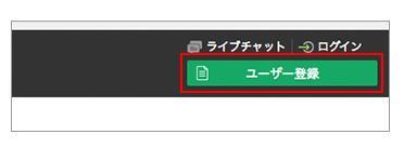 バリュードメインアカウント登録方法