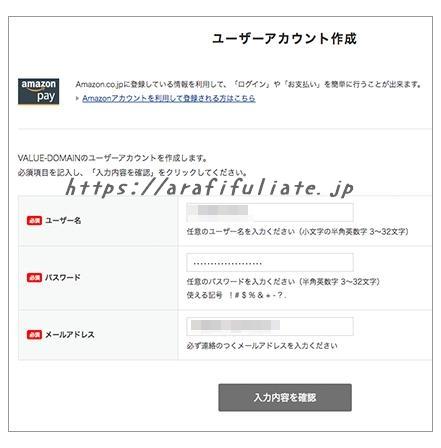 バリュードメインユーザー登録