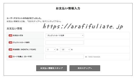 バリュードメイン 支払い方法登録