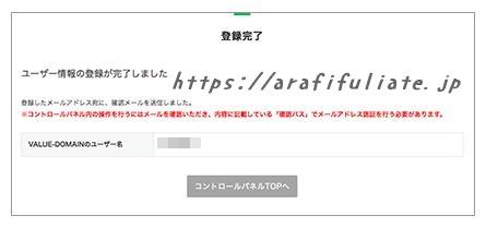 バリュードメイン メールアドレス認証方法