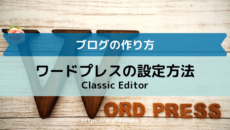 ワードプレスの設定方法(classic editor)