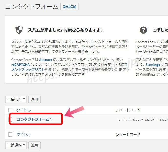 お問い合わせフォーム(ContactForm7)を追加する