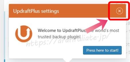 バックアップを取る(UpdraftPlus)プラグインの設定