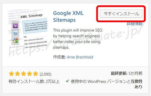 サイトマップを作る(Google XML Sitemaps)プラグイン設定