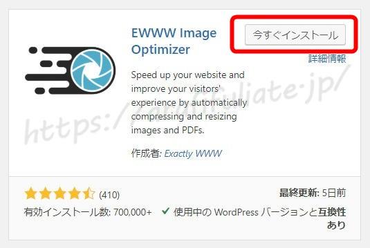画像を圧縮する(EWWW Image Optimizer)プラグインの設定