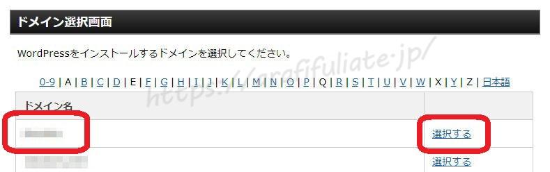 エックスサーバーにワードプレスを設定