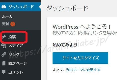 ワードプレスのサンプルページを削除