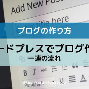 ワードプレスでブログを作成する流れ。
