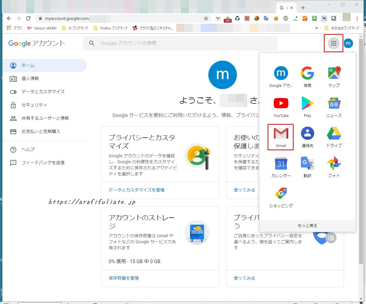 gメールの作り方