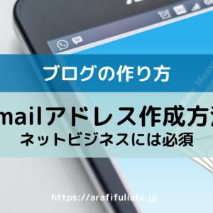 gmailアドレスの作成方法~ネットビジネスに必須です!