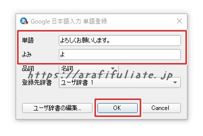 パソコン 単語登録