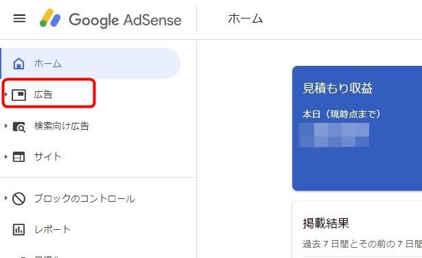 アドセンス広告の取得方法