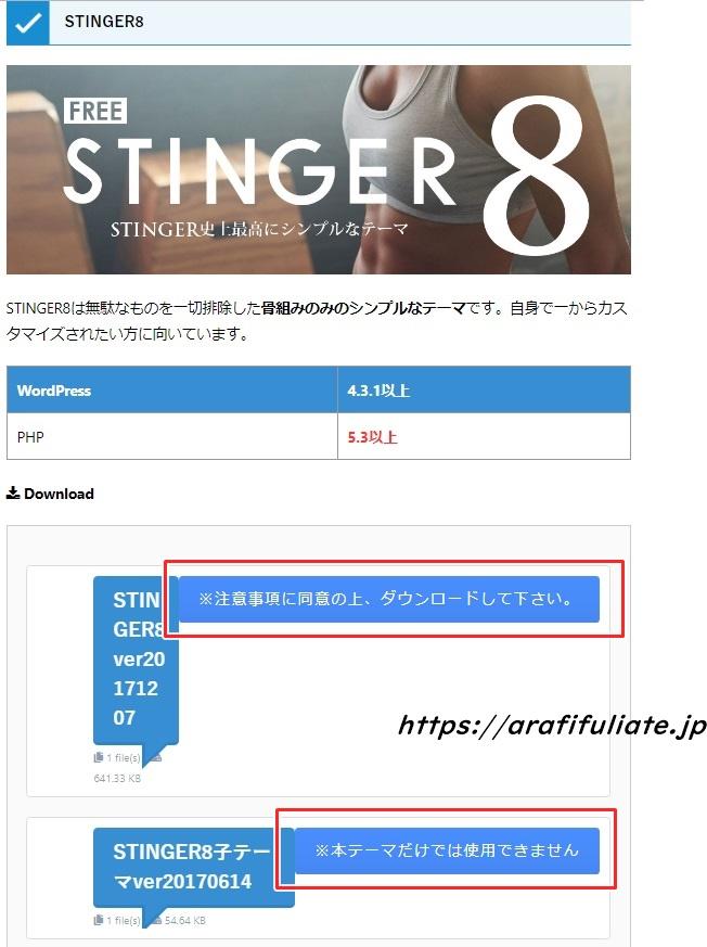 Stinger(スティンガー)