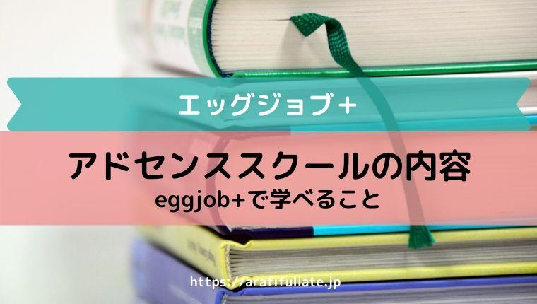 エッグジョブはアドセンスが学べるスクール