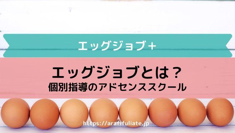 エッグジョブ(egg-job+)とは?個別指導でアドセンスが学べる