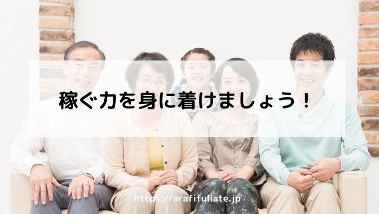 家族の笑顔のために