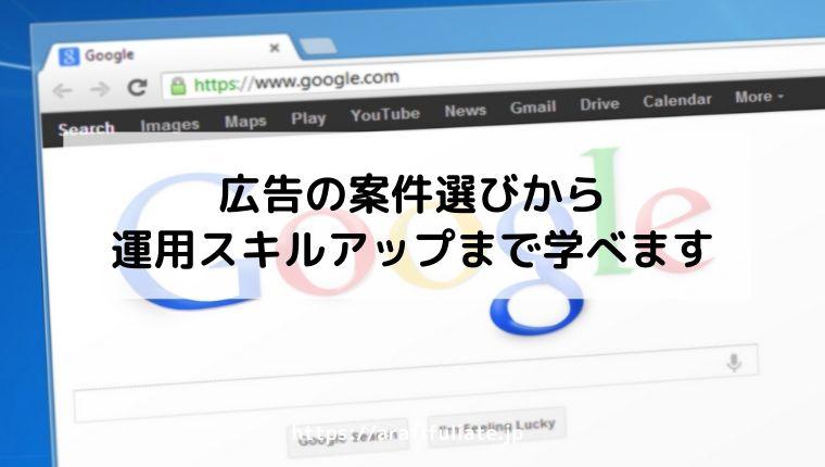 google広告を0から学びたい方へ