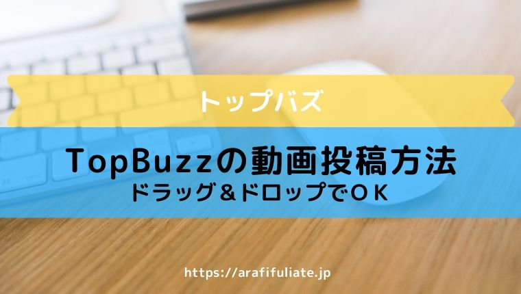 TopBuzz 動画投稿方法