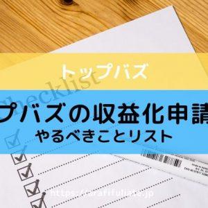 トップバズの収益化申請方法とは やるべきことリスト