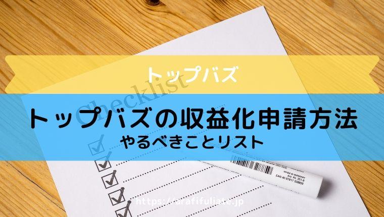 トップバズの収益化申請方法