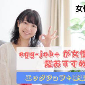 egg-job+ 募集開始します!女性の方に超おすすめのワケ