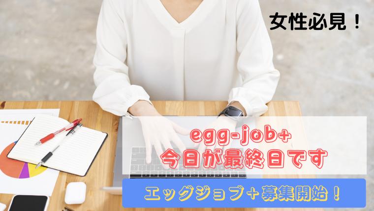 egg-job+【本日最終日】質問にお答えします